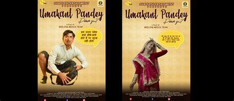 umakant pandey   film umakant pandey purush ya