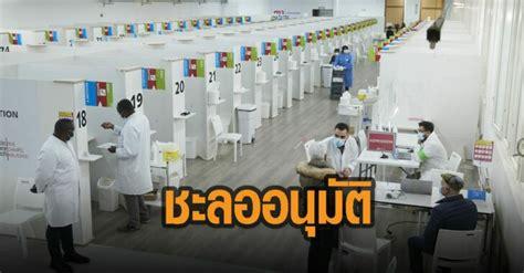 วัคซีนโควิด19 ของ แอสตร้าเซนเนก้า เป็นวัคซีนที่ประเทศไทยมีแผนในการสั่งซื้อถึง 61 ล้านโดสภายในปี 2564 ซึ่งจากจำนวนก็เดาได้ไม่. สวิส ชะลออนุมัติวัคซีน แอสตร้าเซนเนก้า เหตุข้อมูลในผู้สูงอายุไม่ชัดเจน | Cric News Online