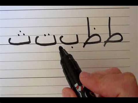 le 231 on 2 233 crire l arabe part 1