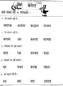 pin  mini  hindi grade  worksheets pinterest