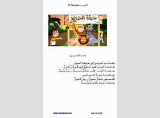 » أوراق عمل اللغة العربية التنويـــن مغتربة Arabic
