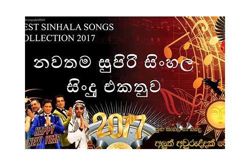 2017 New Sinhala Dj Nonstop Mp3 Download — TTCT