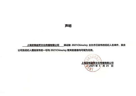 2021ChinaJoy指定经纪公司—声明及经纪人名单公布 - 和邪社