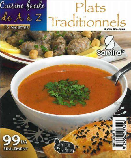 livre de cuisine samira pdf cuisine facile de a à z plats traditionnels الطبخ