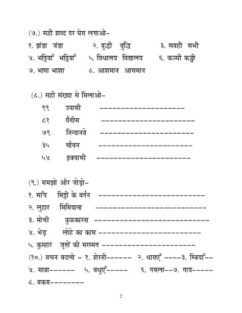 Hindi Grammar Work Sheet Collection For Classes 5,6, 7 & 8 Revision Work Sheets Containing All