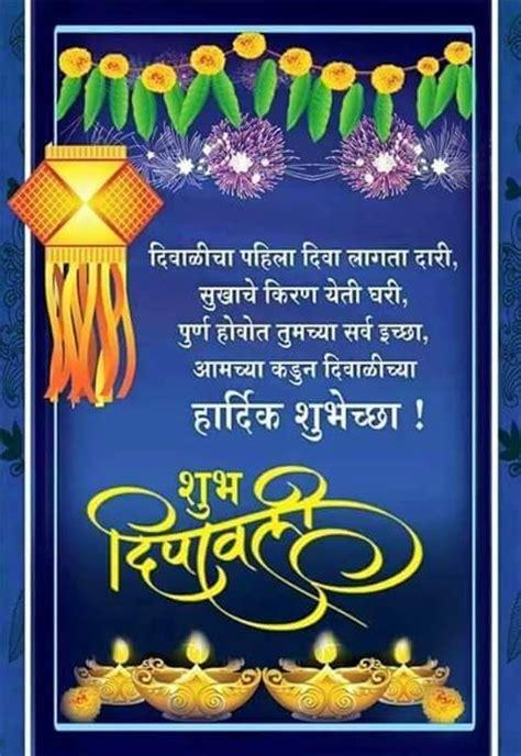 pin  bhagyashri sawant  indian festivals happy