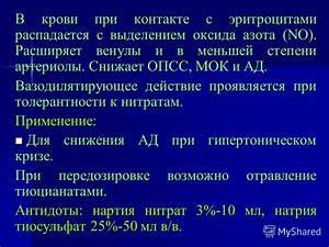 Лечение горчичниками псориаза