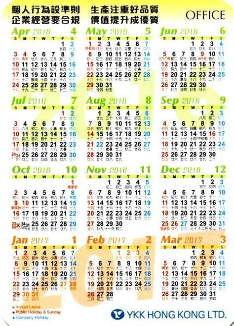 hongkong calendars