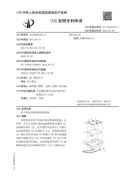 Buy the patent: Device for lifting and moving heavy