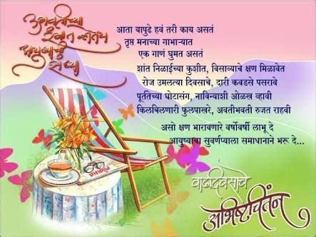 image result  happy birthday marathi birthday wishes