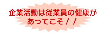 東京 都 医業 健康 保険 組合