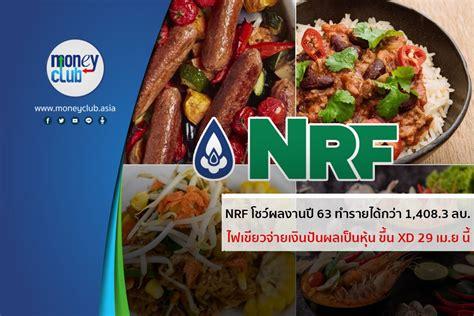 NRF โชว์ปี 63 สร้างสถิติรายได้ 1,408.3 ลบ. จ่ายปันผลเป็น ...