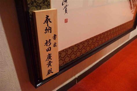biography koki sugita artist japanese calligrapher