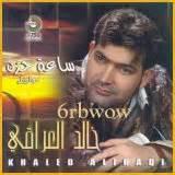 هذا الكتاب من تأليف جلال الدين السيوطي و حقوق الكتاب محفوظة لصاحبها. اغاني عراقية