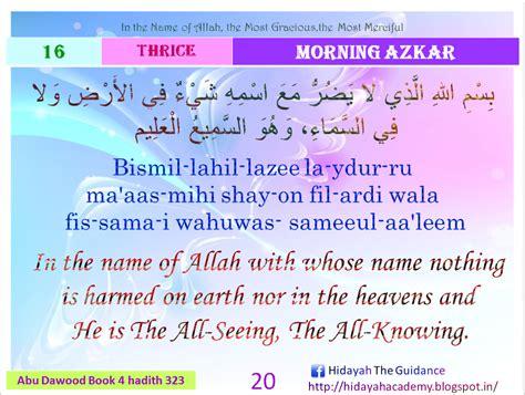 Athkar Al- Sabah Related Keywords