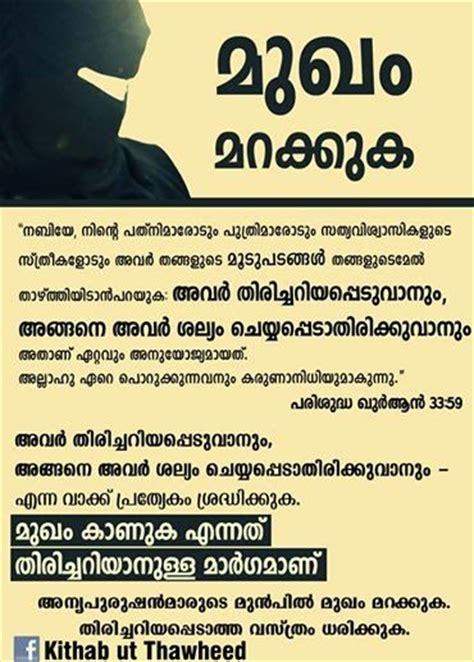 Quran Malayalam Quotes - Nusagates