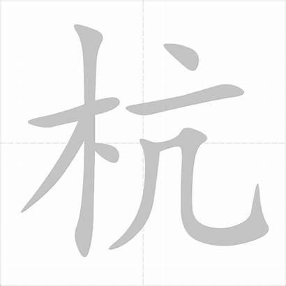 Chinese 杭州 Character Hangzhou