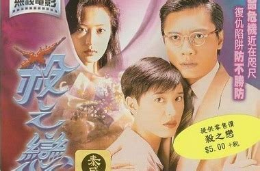杀之恋剧情介绍_电影_电视猫