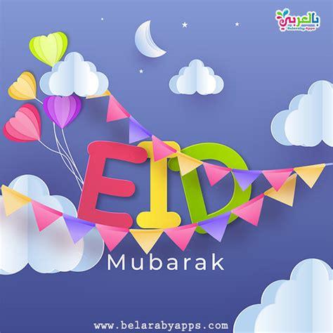 eid mubarak cartoon clipart  islamic clipart