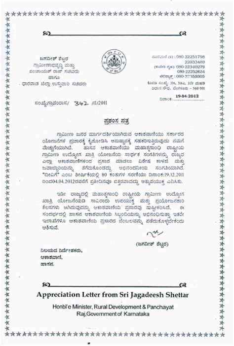 india radio akashvani appreciation letter  sri