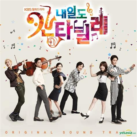 Yesasia Nae Il's Cantabile Ost (kbs Tv Drama) Cd Korean