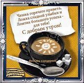 кофе утром помогает похудеть