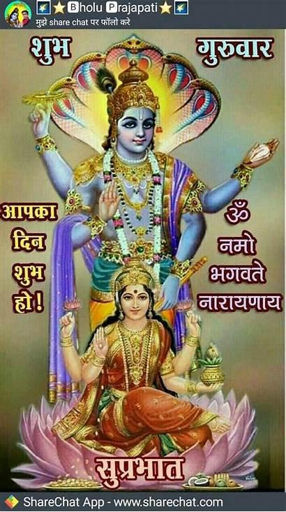 Namah Narayan Laxmi Om