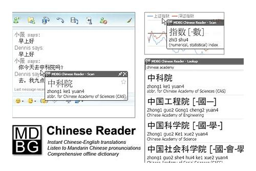 mdbg chinese reader full download