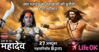 Devon Ke Dev Mahadev Maha Episode 601 -7th February 2014