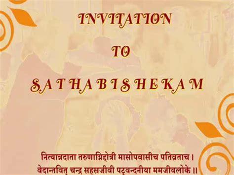 sashtiapthapoorthi invitation samples invacationstorg