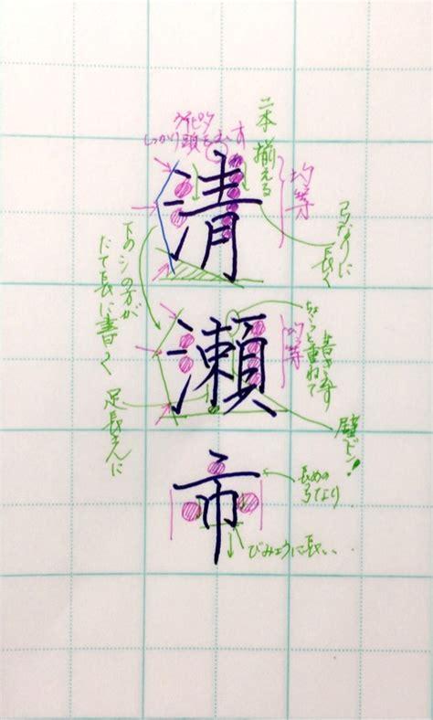ペン 字 の 味方