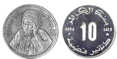 Moneda 10 dinares (Abdelhamid Benbadis 1889-1940) 1994 de Argelia | Foronum.com
