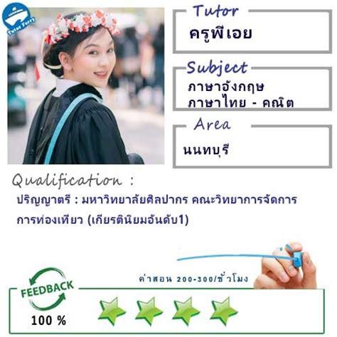 ครูพี่เอย (ID : 13344) สอนวิชาภาษาอังกฤษ ที่นนทบุรี ...