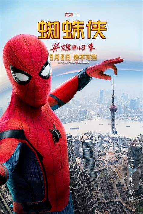 Spiderman Homecoming's Chinese Posters Are Amazing