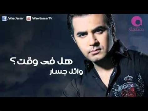 Wael Jassar وائل جسار