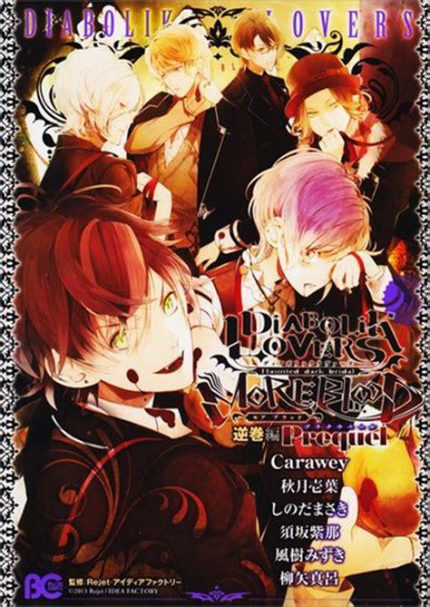 videos on this wiki diabolik diabolik lovers more blood sakamaki prequel diabolik