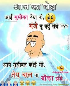 {New*} VERY FUN... Funny Kabir Quotes