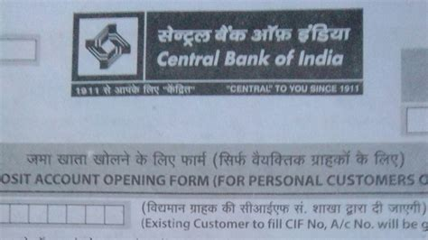 Central Bank Form 1 by How To Fill Account Opening Form Of Central Bank Of India