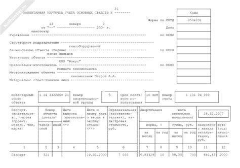 Инвентарная карточка учета основных средств: понятие и порядок ведения