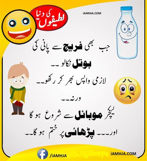 funny jokes  urdu  collection  urdu jokes iamhja