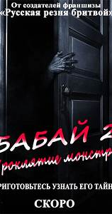 Boogeyman, The, Second, Coming, 2021