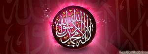 Beautiful Shadah Islamic timeline cover for facebook ...