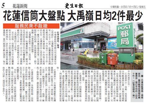 中華郵政全球資訊網-各地郵局-花蓮郵局