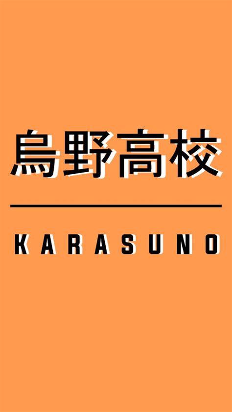 karasuno anime tapety