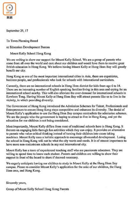 凱莉山國際幼稚園 mount kelly international preschool. 港府漠視國際校 空談吸人才 - 東方日報