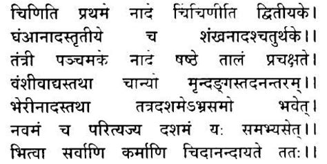 welcome speech quotes in sanskrit