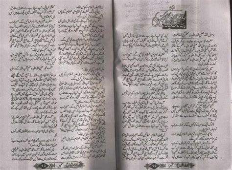 Kitab Dost Shuaa Digest September 2014 Online Reading