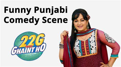 Funny Punjabi Comedy Scenes Tu Haari Te Me Jitti Upasana