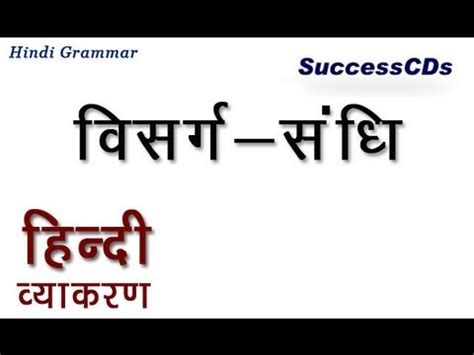 Learn Hindi Grammar  Visarga Sandhi (विसरग संधि ) Youtube