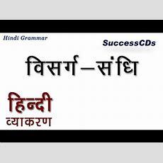 Learn Hindi Grammar  Visarga Sandhi (विसरग संधि ) Youtube